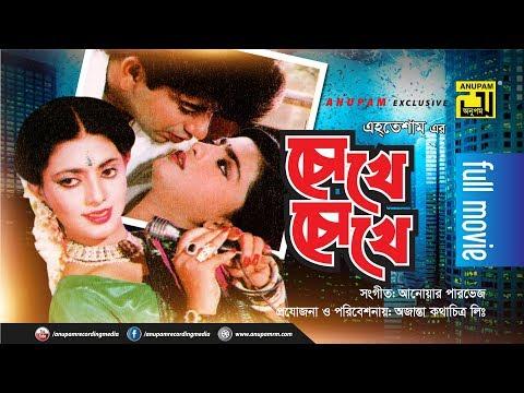 Chokhe Chokhe   চোখে চোখে   Nayeem & Shabnaz   Bangla Full Movie   Anupam Movies