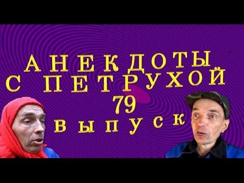 АНЕКДОТЫ С ПЕТРУХОЙ 79 выпуск
