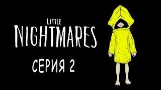 Little Nightmares - Глава 1 ч.2 - Прохождение игры на русском [#2]