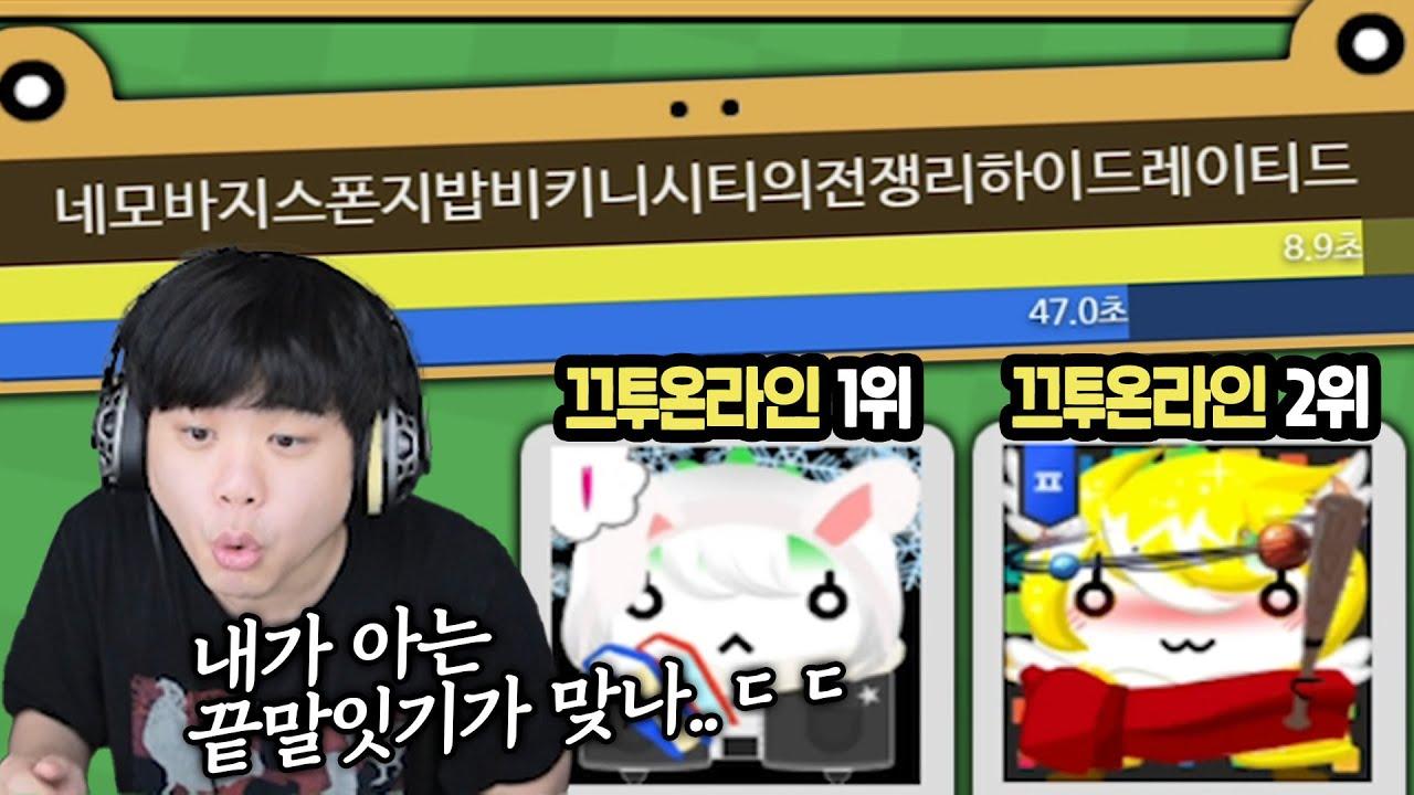 한국에서 끝말잇기 가장 잘하는 미친 고인물;; 진짜 알파고도 이길듯ㅋㅋ