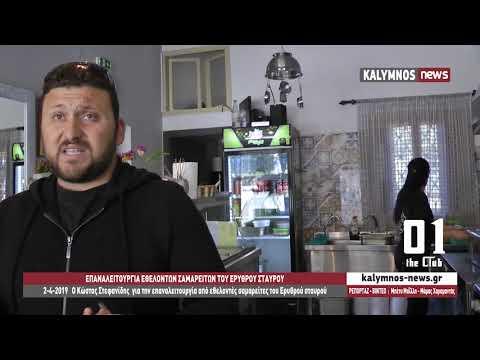 2-4-2019 Ο Κώστας Στεφανίδης για την επαναλειτουργία από εθελοντές σαμαρείτες του Ερυθρού σταυρού
