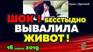 Черно БЕССТЫДНО вывалила ЖИВОТ! Новости ДОМ 2 на 16 апреля 2019