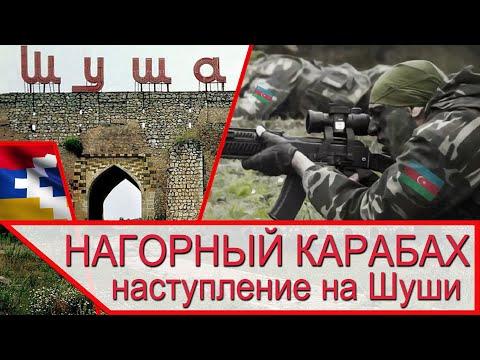 Нагорный Карабах - наступление на Шуши и азербайджанские ДРГ