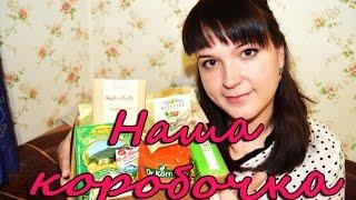 НАША КОРОБОЧКА/ Правильное питание/ Распаковка ПП вкусняшек