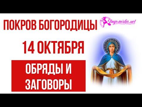 Покров Богородицы 14