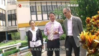 ATV 2014 感動香港年度人物 《 跨越障礙:羅啟康校長  》
