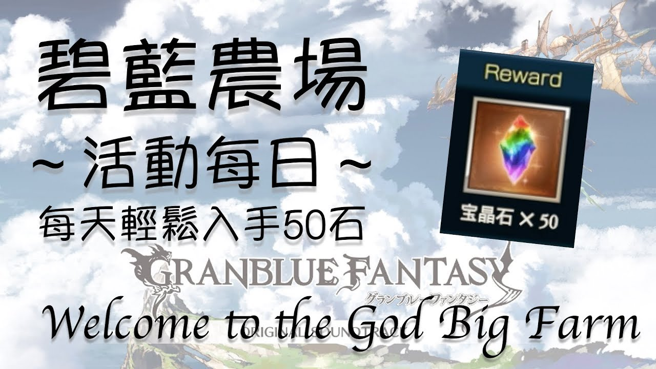 【碧藍幻想】碧藍農場~活動每日拿石頭~ - YouTube