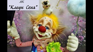 "Презентация видео МК ""Клоун Сеня""  Автор: Елена Лаврентьева"