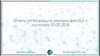 Ответы на вопросы по рекламе фейсбук и инстаграм 01.02.2018