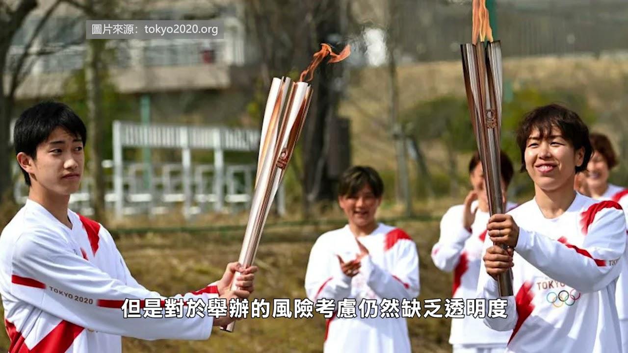 【天下新聞】東京奧運會: 負責人表示會如期舉辦