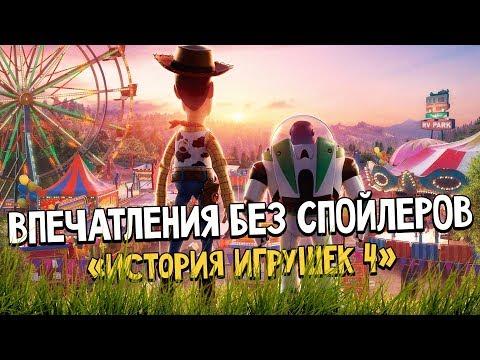 «История игрушек 4» - Мнение без спойлеров. Фанаты будут рады! Новый фильм Pixar! Обсуждаем!