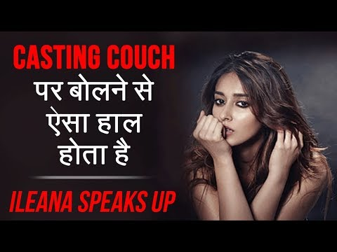Ileana D Cruz On Casting Couch, Shares Her Story | SHOCKING REVELATION
