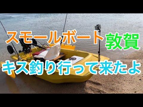 スモールボート で平成最後のキス釣り行って来たよ