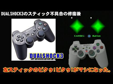 DUALSHOCK3(PS3純正)のスティック不具合の修復後