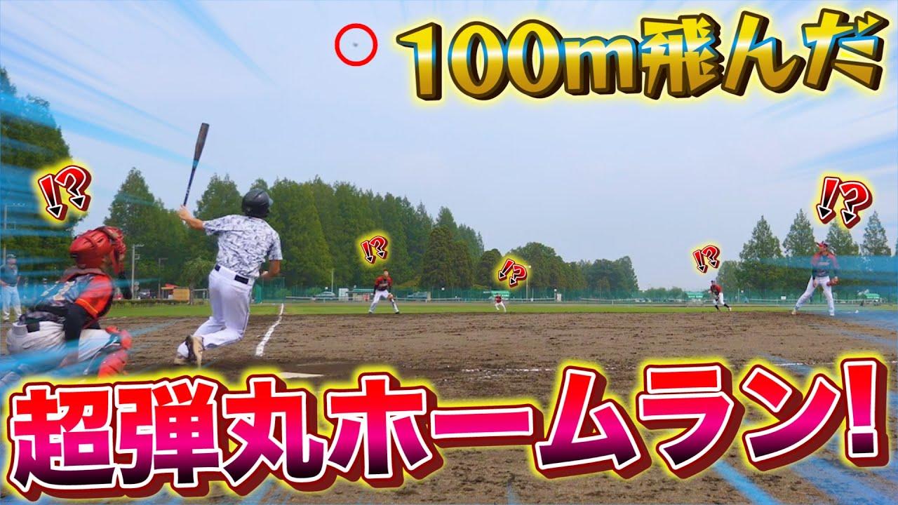 【野球】超弾道!関東優勝チーム最強バッターの弾丸ホームランが100m飛んだ...【ステイドリーム/BBファイターズ】