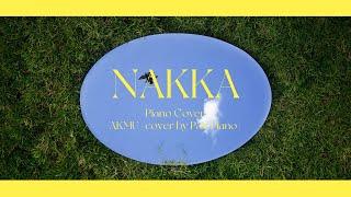 악동뮤지션 (AKMU) - 낙하 (NAKKA) (with 아이유 IU) Piano Cover 피아노 커버