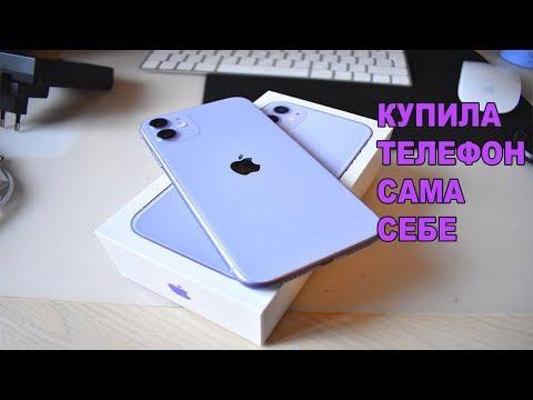 РАСПАКОВКА iPhone 11 PURPLE / Купила сама себе телефон