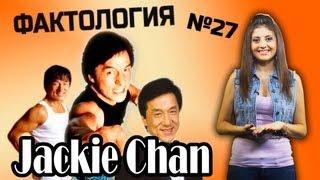 Фактология о Джеки Чане