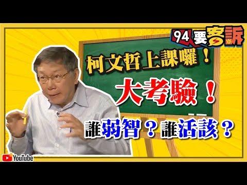 柯文哲說給你聽!【#94要客訴】阿北專訪來了!台灣政治人物誰最笨?誰活該?