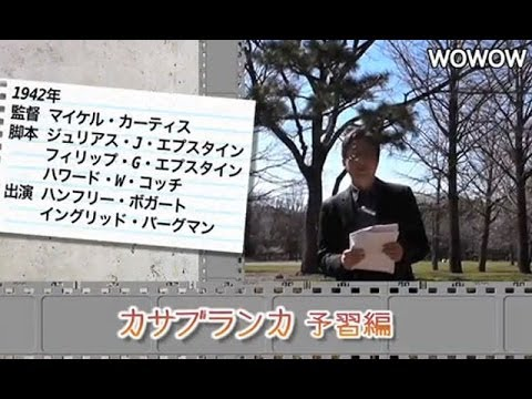 町山智浩の映画塾!「カサブランカ」<予習編> 【WOWOW】#124