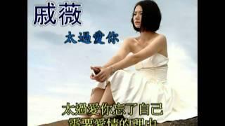戚薇 - 太過愛你 (字幕自製.CD version)
