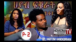 HDMONA -  Part -2 -  ህያብ ፍቁራት ብ ሃብቶም ኣንደብርሃን Hyab fkurat by Habtom - New Eritrean Movie 2018