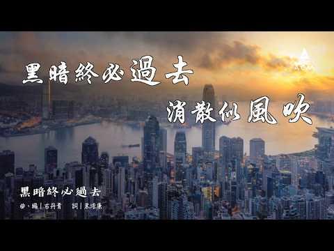 2019新作【黑暗終必過去】- ACM Lyric MV