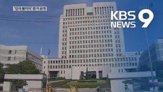 '법관 인사 불이익' 증거 행정처 메모 첫 공개…'물의 야기'했다고도 / KBS뉴스(News)