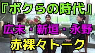 新垣結衣、広末涼子、永野芽郁がプライベートトーク!『ボクらの時代』1...