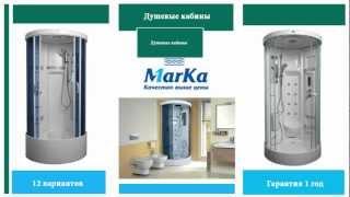 Отличительные особенности Душевых кабин  1 МАРКА(, 2012-11-01T10:50:00.000Z)