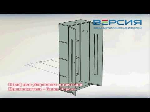 железный шкаф для инвентаря!