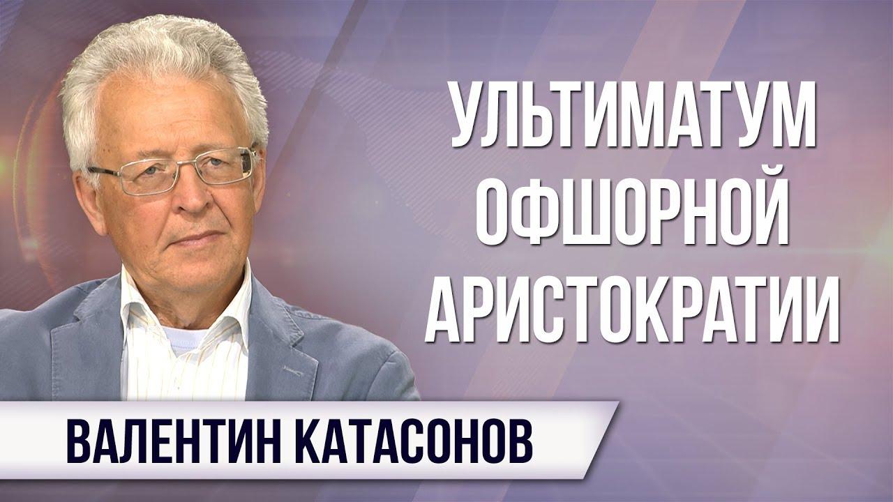 Картинки по запросу Валентин Катасонов. Что стоит за задержанием Сулеймана Керимова