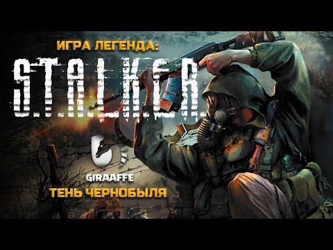 S.T.A.L.K.E.R • Тень Чернобыля • Прохождение Часть 3 ✅