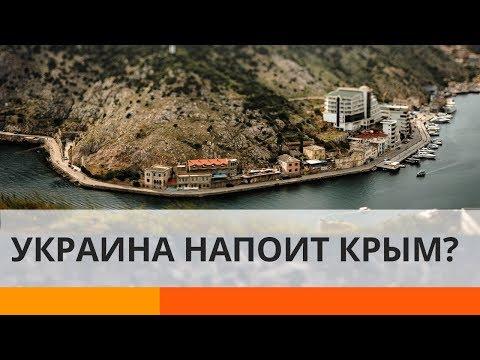 Когда Украина пустит воду в оккупированный Крым?