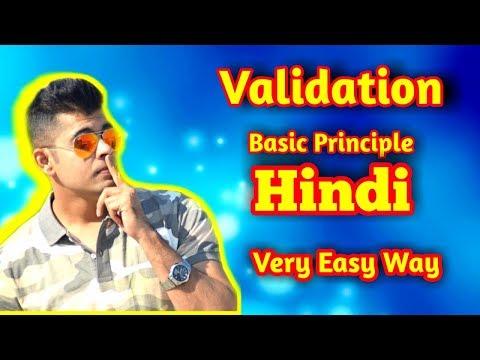 Validation Basic Principle In Hindi Very Easy Way