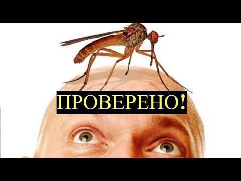 Натуральное средство от Комаров! Эффективная 100% Защита!