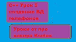 Урок 5 С++ создание БД телефонных номеров
