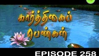 KARTHIGAI PENGAL |TAMIL SERIAL | EPISODE 258