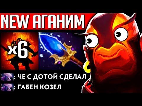 видео: НОВЫЙ АГАНИМ на ЭМБЕРА ВЫШКА ПУШКА ГОДНОТА | ember spirit dota 2