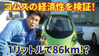 コムスの経済性を検証!電気自動車の実力!