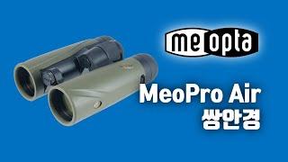 최고의 쌍안경, 메오프로 에어 HD 쌍안경 소개 영상!…
