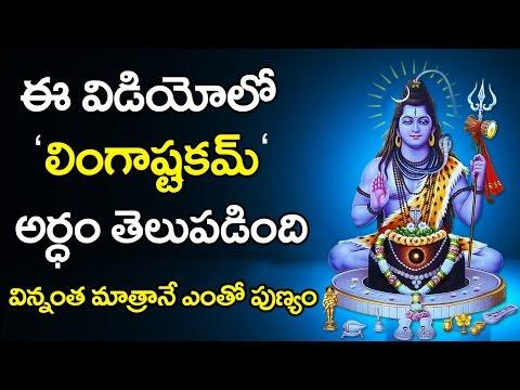 శివలింగాష్టక అర్ధం తప్పక తెలుసుకోండి | Lingashtakam meaning in telugu |Mana Nidhi | Devotional