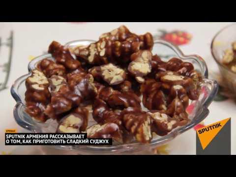 Секреты приготовления армянского сладкого суджуха от Sputnik