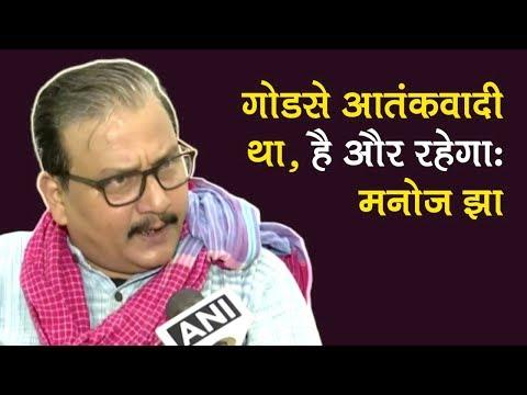 Godse was, and will remain a terrorist: Manoj Jha | Lok Sabha Election 2019