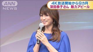 4K放送開始から9カ月 深田恭子さんが魅力アピール(19/08/30)