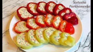 """Холодная Закуска """"Фаршированные Перцы"""" / Stuffed Peppers(Snack) / Простой Рецепт(Быстро и Вкусно)"""