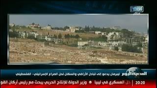 ليبرمان يدعو إلى تبادل الأراضى والسكان لحل الصراع الإسرائيلى- الفلسطينى
