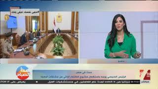 مستشار الرئيس: توطين صناعة البلازما في مصر لا علاقة له بعلاج كورونا