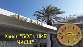 Ужин в отеле Aloe hotel Пафос КИпр