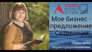 Бизнес  предложение в команду Академии Интернет Сетевика от Марии Крашенинниковой